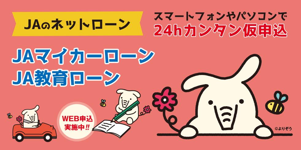 無料ダウンロード] Jaバンク キャラクター , RekiNurie